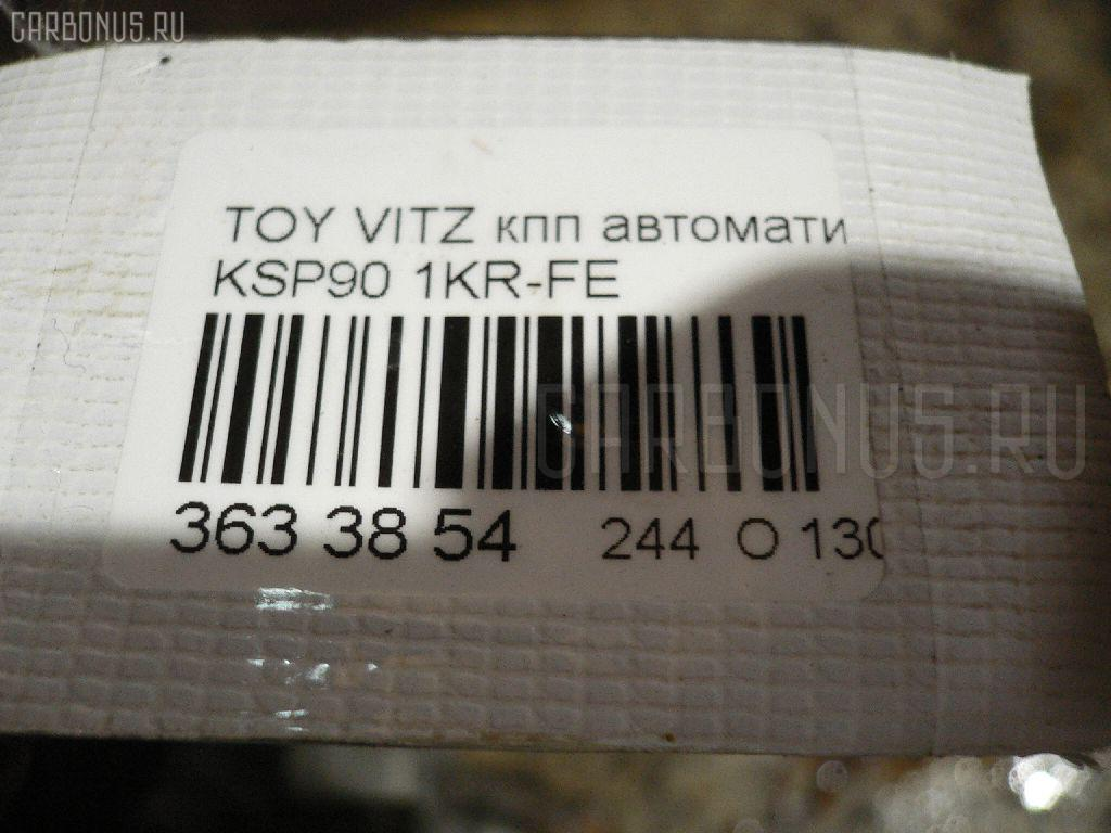 КПП автоматическая TOYOTA VITZ KSP90 1KR-FE Фото 7