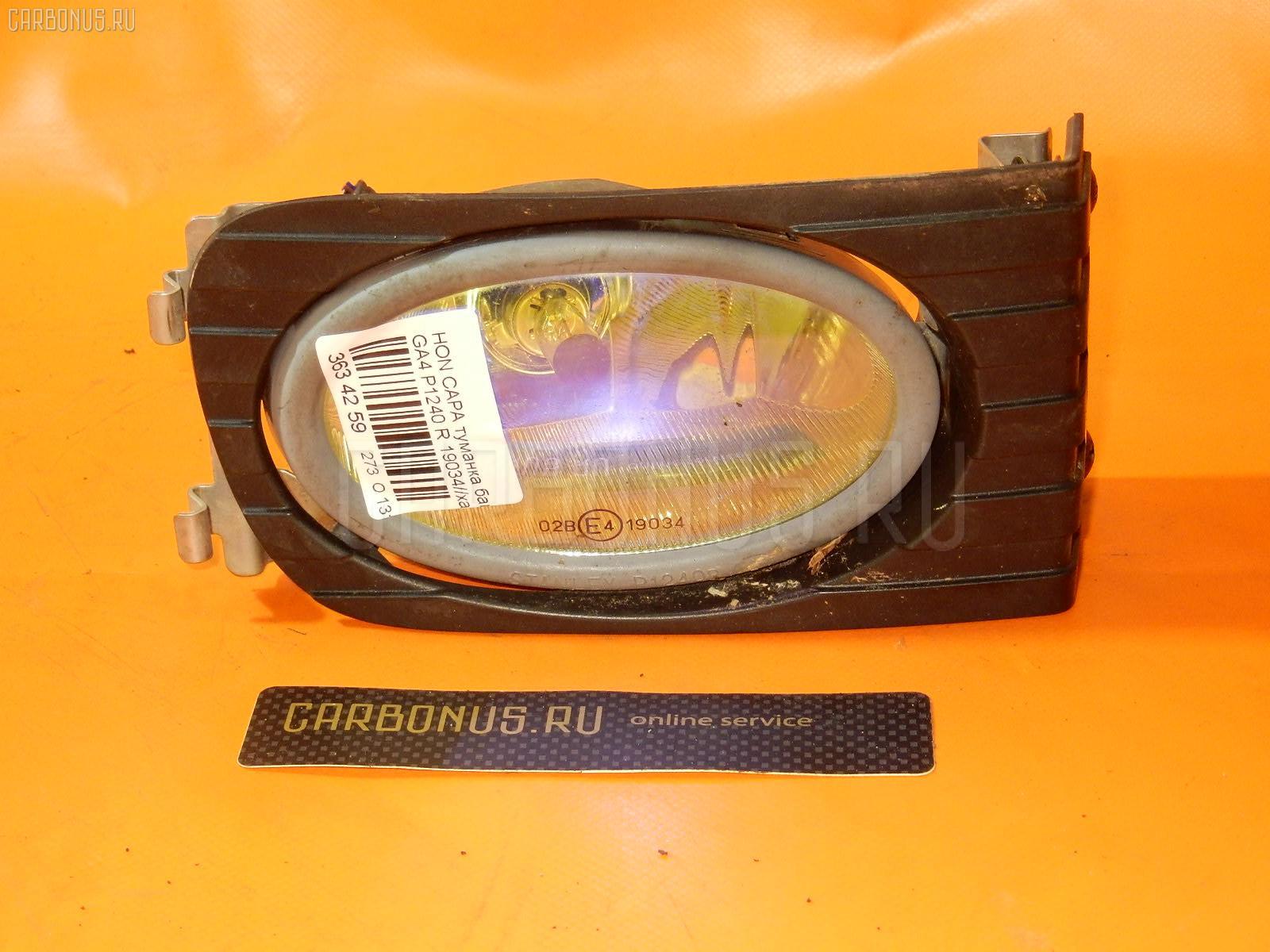 Туманка бамперная HONDA CAPA GA4. Фото 1
