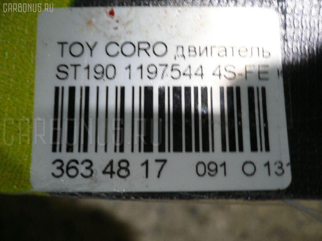 Двигатель TOYOTA CORONA ST190 4S-FE Фото 13