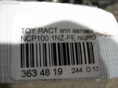КПП автоматическая Toyota Ractis NCP100 1NZ-FE Фото 6