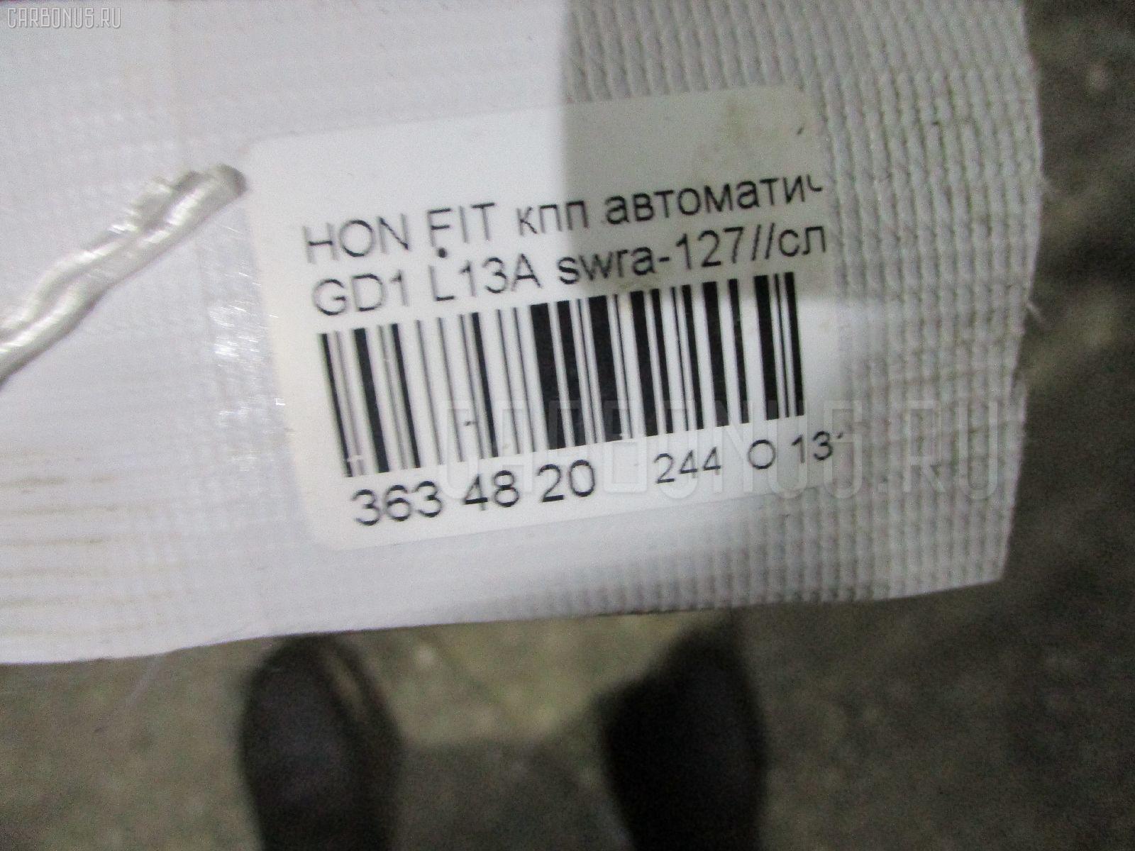 КПП автоматическая HONDA FIT GD1 L13A Фото 12
