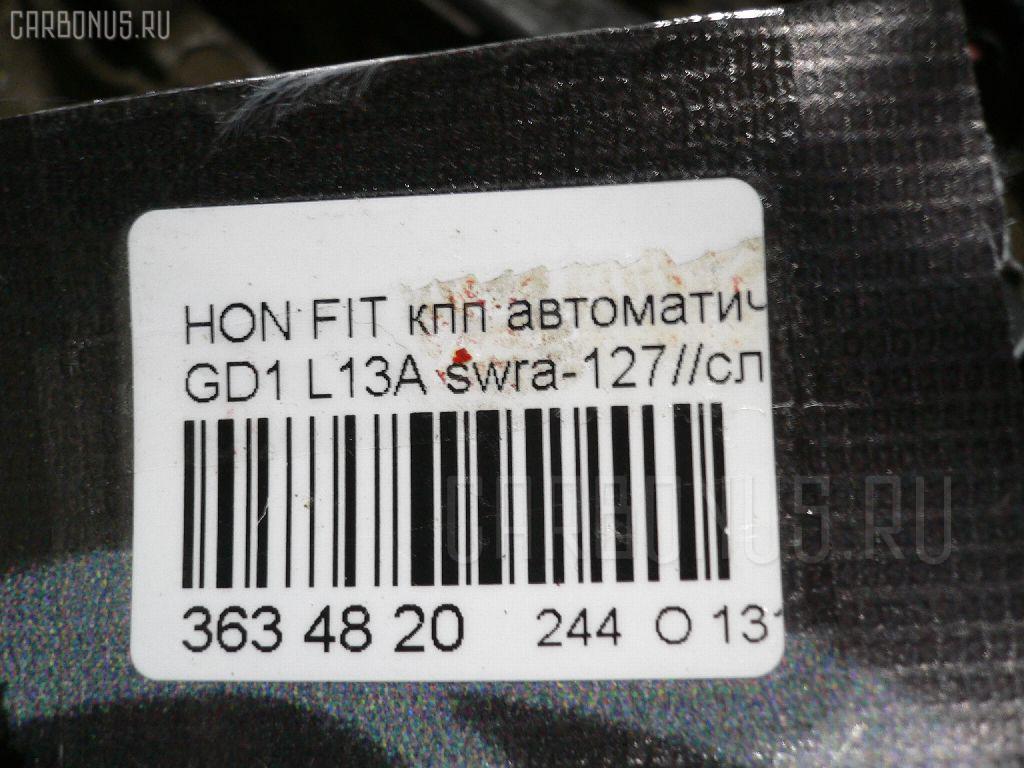 КПП автоматическая HONDA FIT GD1 L13A Фото 13