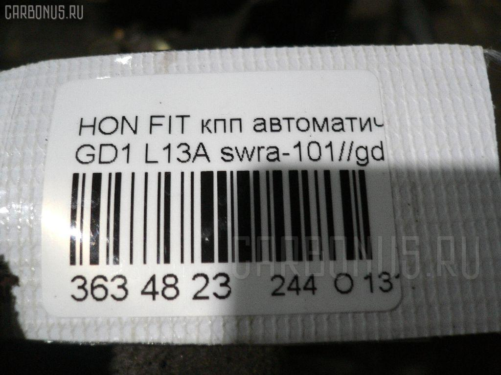 КПП автоматическая HONDA FIT GD1 L13A Фото 7