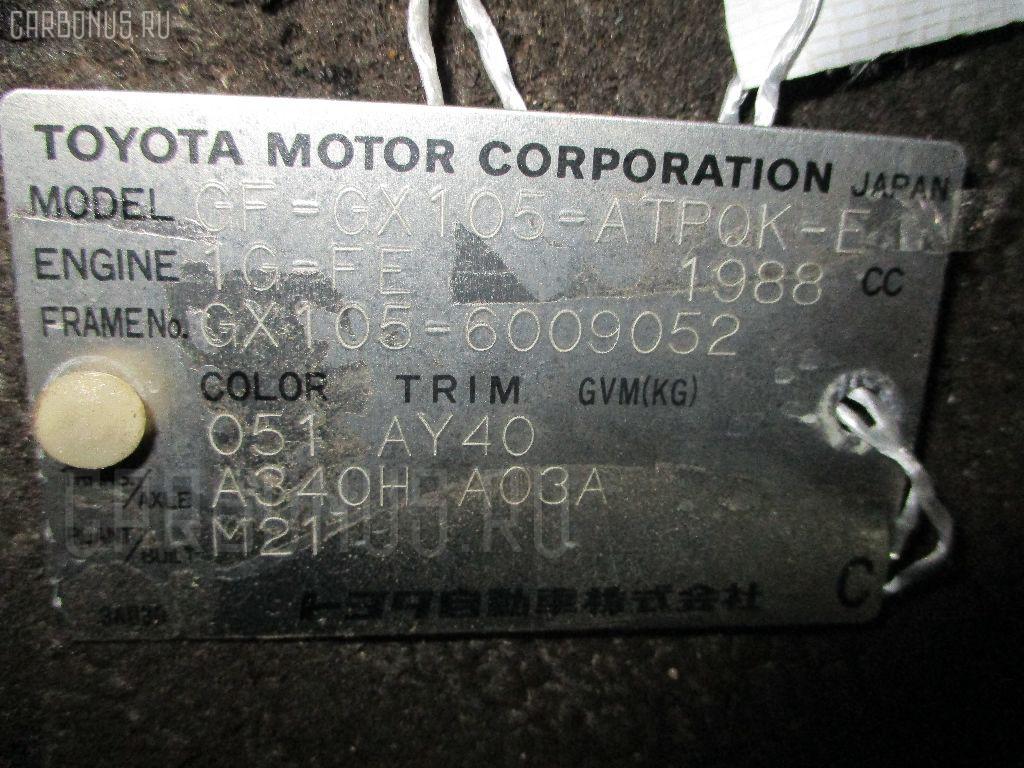 КПП автоматическая TOYOTA MARK II GX105 1G-FE. Фото 1