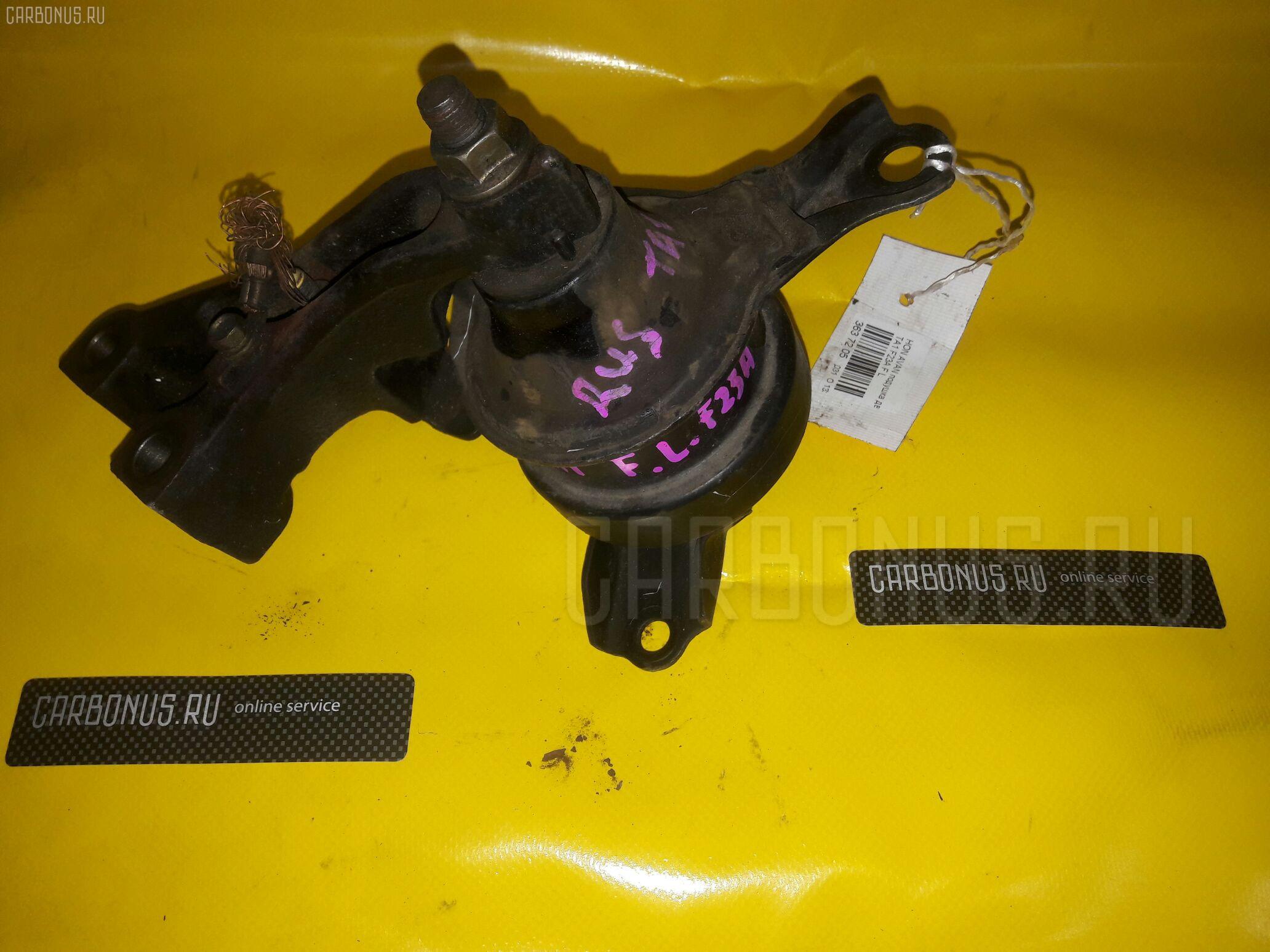 Подушка двигателя HONDA AVANCIER TA1 F23A. Фото 6