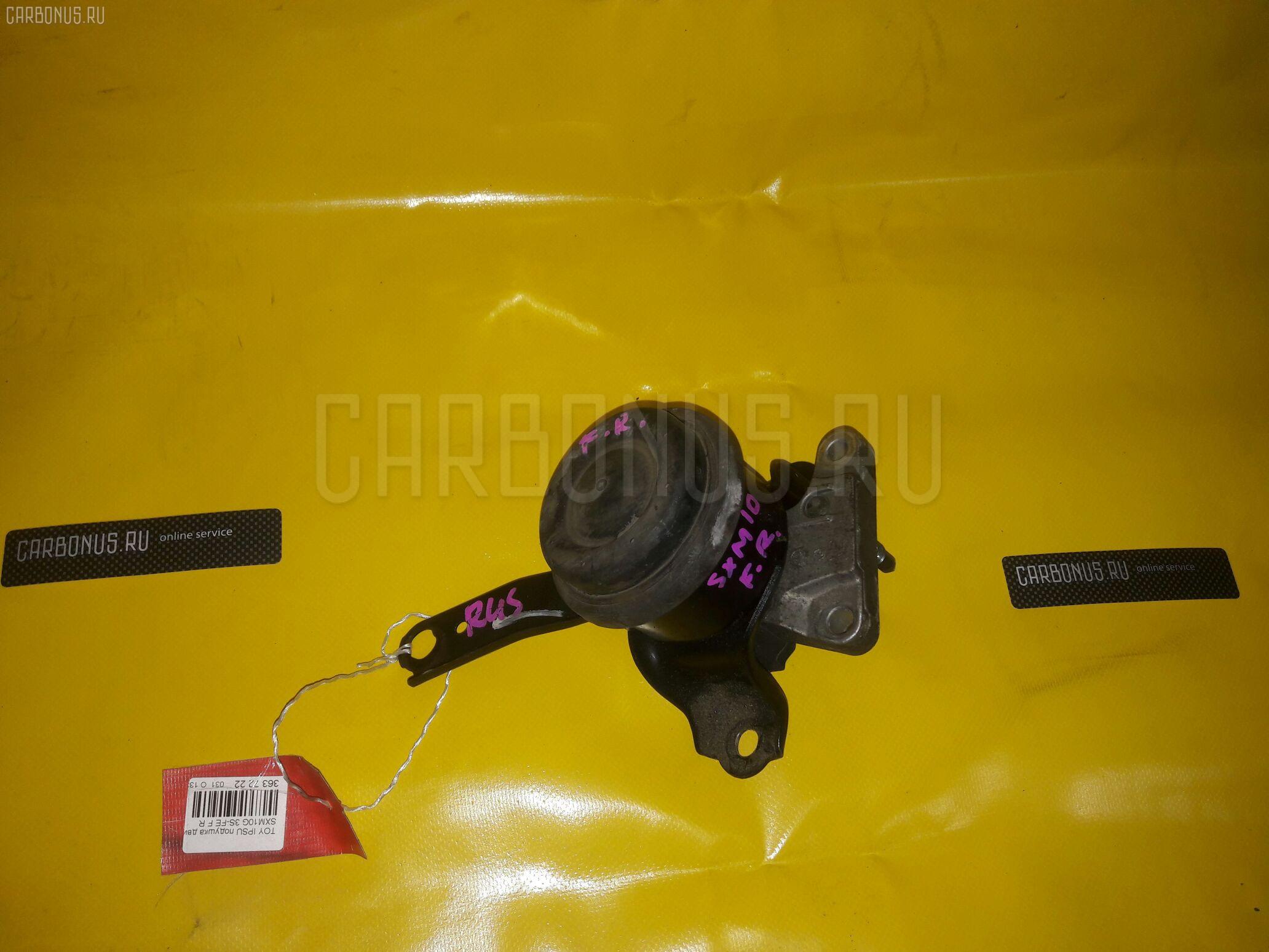 Подушка двигателя TOYOTA IPSUM SXM10G 3S-FE. Фото 10