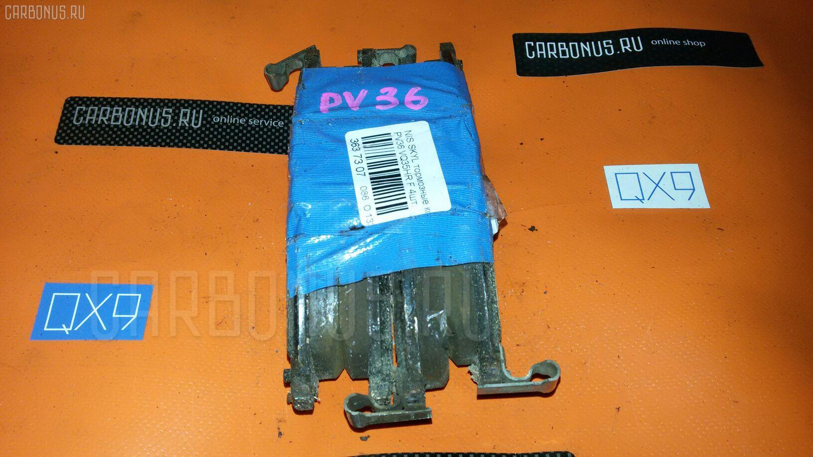 Тормозные колодки NISSAN FUGA PY50 VQ35DE. Фото 7
