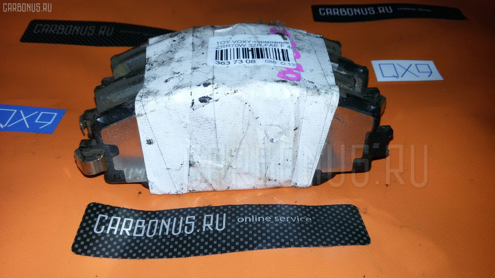 Тормозные колодки TOYOTA VOXY ZRR75W 3ZR-FE. Фото 3