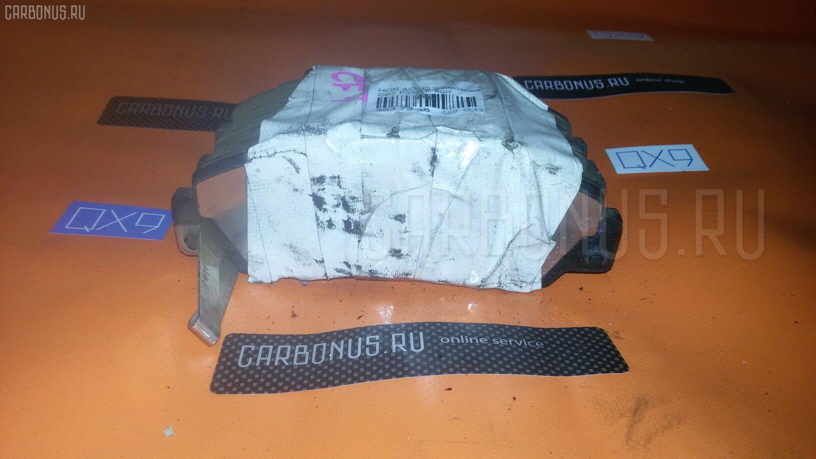 Тормозные колодки HONDA ACCORD WAGON CF7 F23A. Фото 5