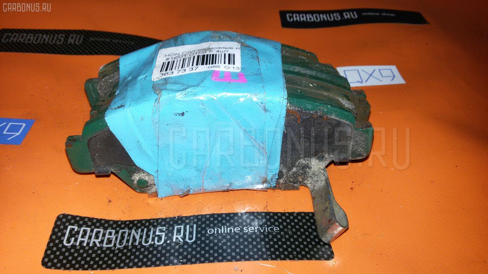 Тормозные колодки HONDA CIVIC EU1 D15B. Фото 5