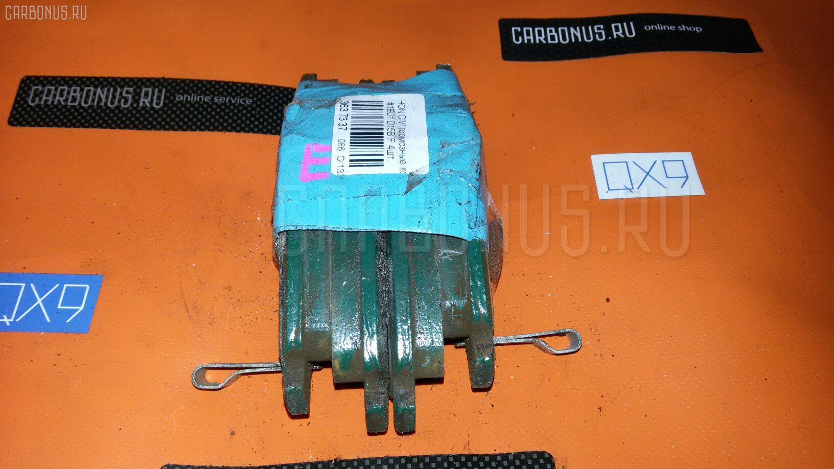 Тормозные колодки HONDA CIVIC EU1 D15B. Фото 3