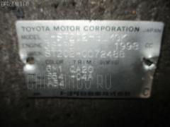 КПП механическая TOYOTA CORONA EXIV ST202 3S-FE