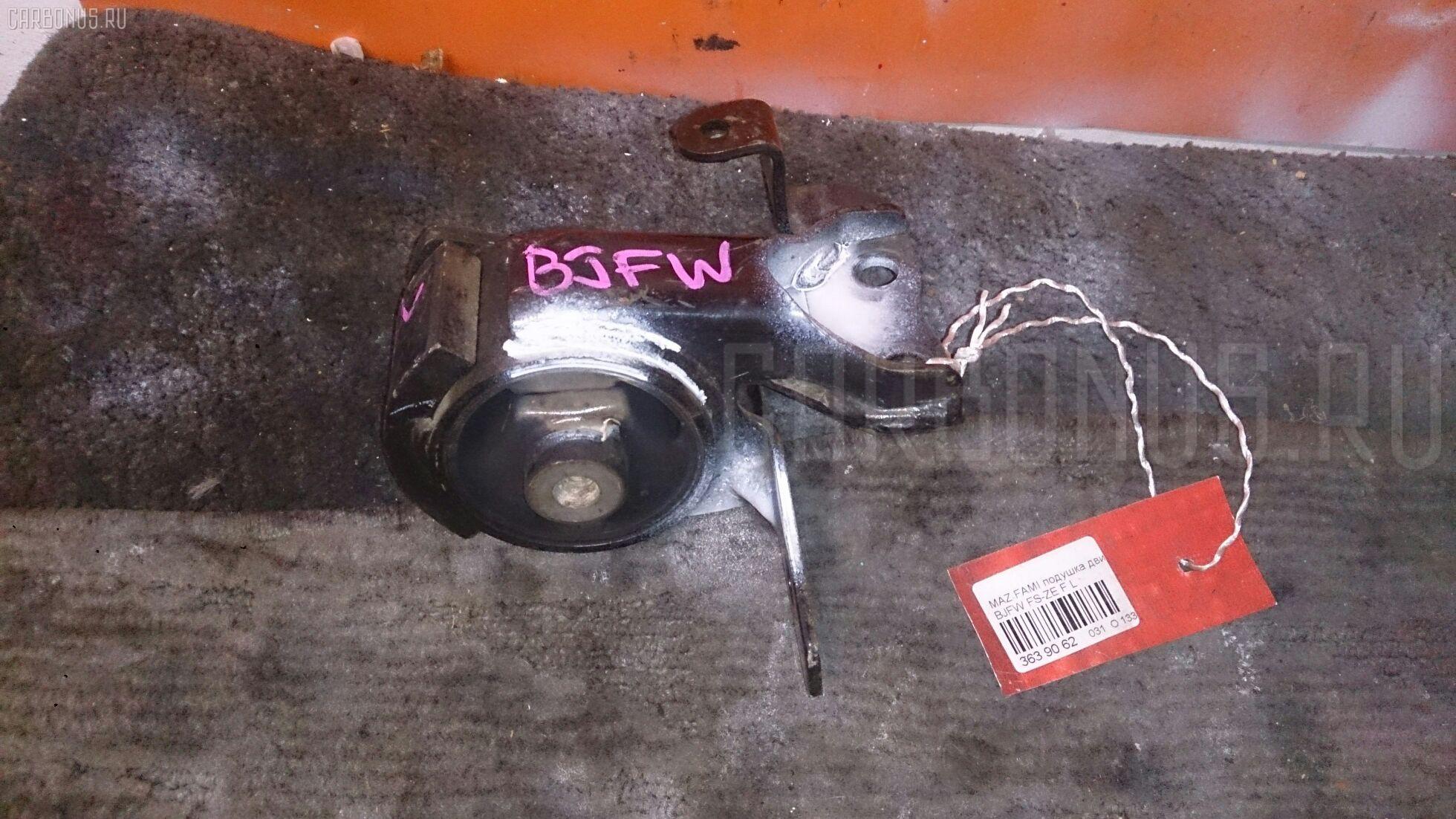 Подушка двигателя MAZDA FAMILIA S-WAGON BJFW FS-ZE. Фото 5