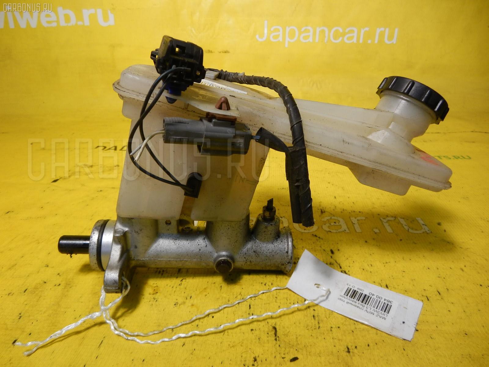 Главный тормозной цилиндр MAZDA MPV LW3W L3. Фото 8