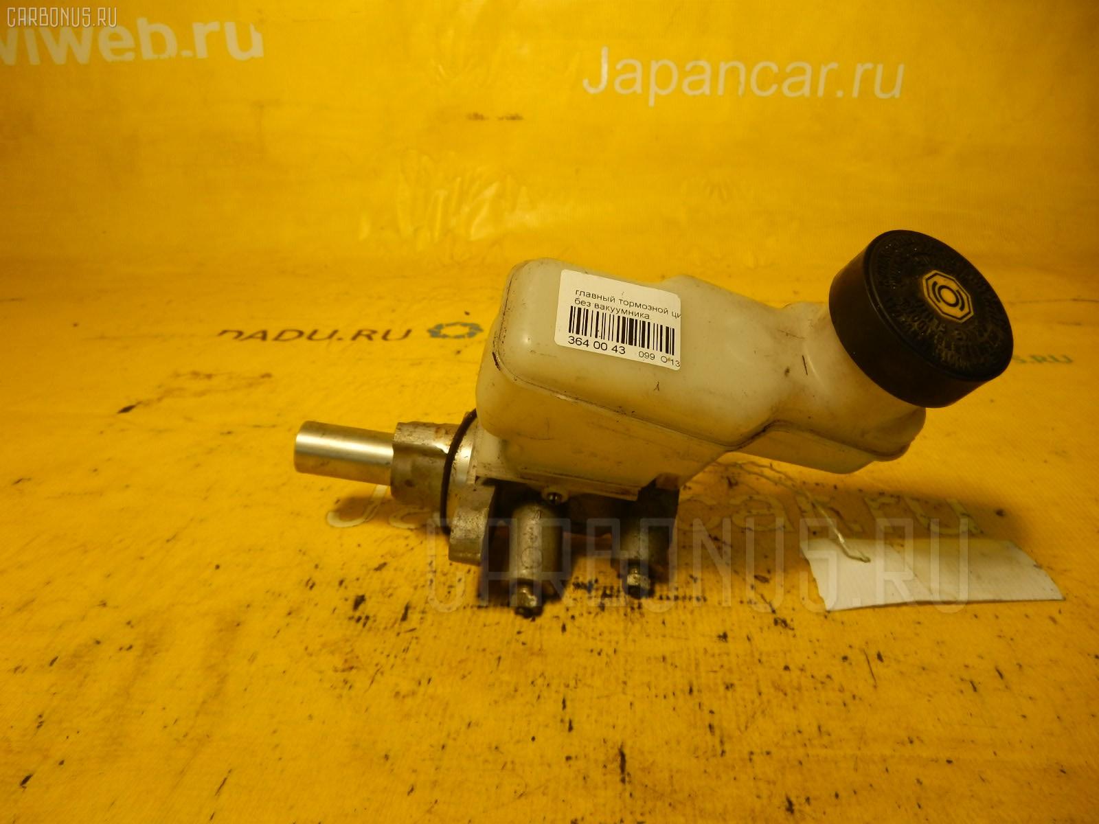 Главный тормозной цилиндр. Фото 3
