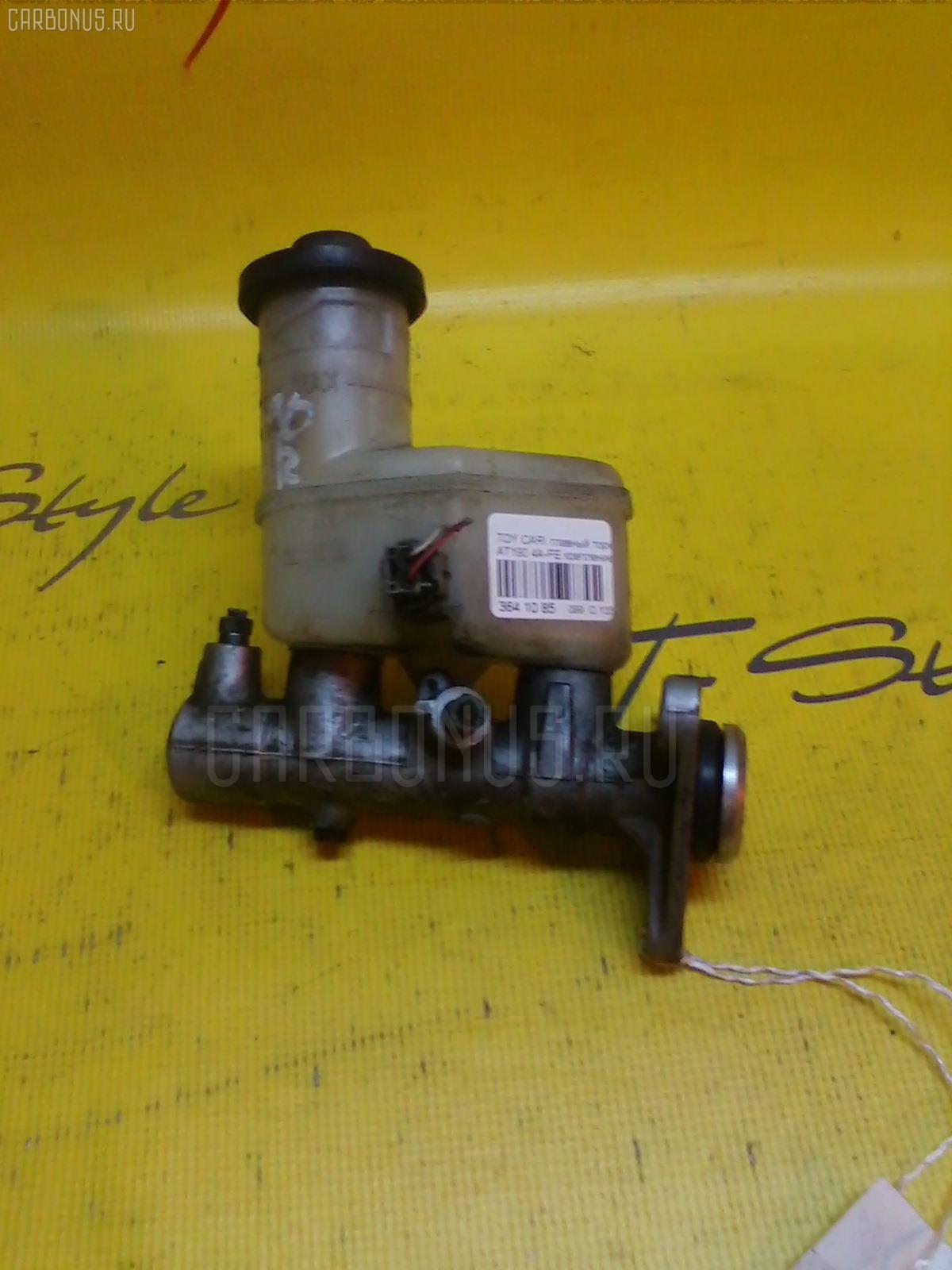 Главный тормозной цилиндр TOYOTA CARINA AT190 4A-FE. Фото 1