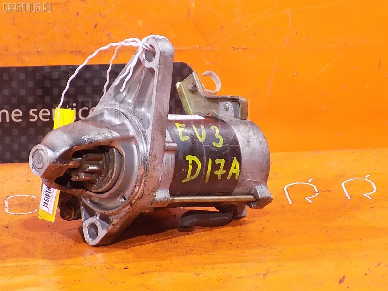 Стартер HONDA CIVIC EU3 D17A. Фото 9