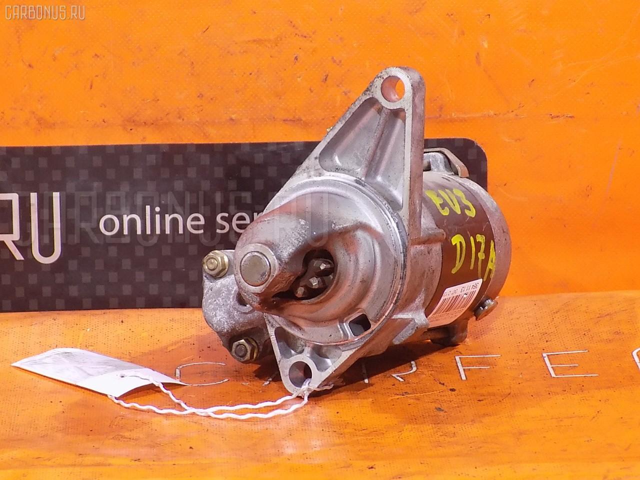 Стартер HONDA CIVIC EU3 D17A. Фото 11