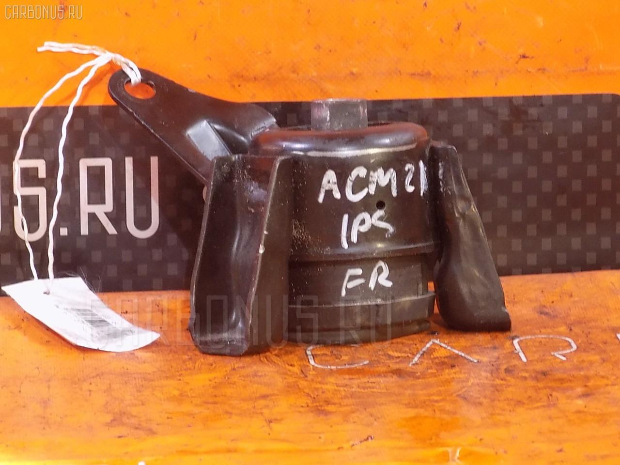 Подушка двигателя TOYOTA IPSUM ACM21W 2AZ-FE. Фото 7