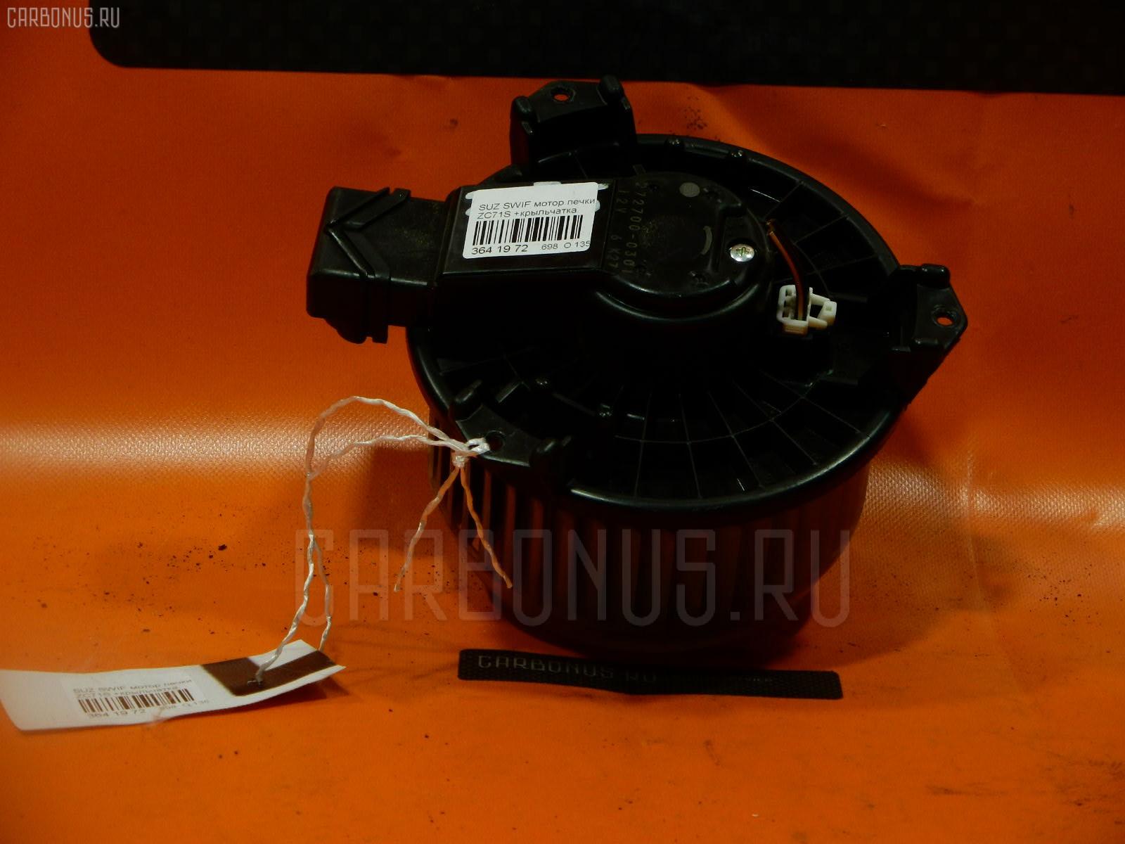 Мотор печки SUZUKI SWIFT ZC71S. Фото 2