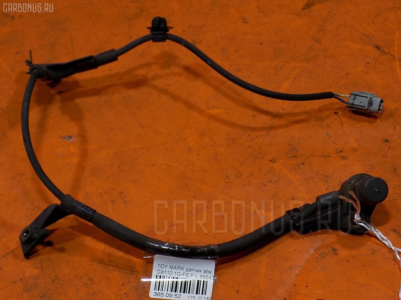 Датчик ABS 89543-30230 на Toyota Mark Ii GX110 1G-FE Фото 1
