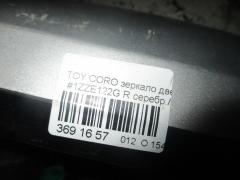 Зеркало двери боковой Toyota Corolla fielder ZZE122G Фото 7