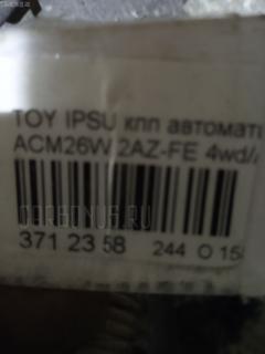 АКПП TOYOTA IPSUM ACM26W 2AZ-FE