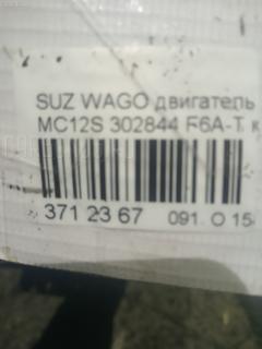 Двигатель на Suzuki Wagon R MC12S F6A-T