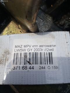 КПП автоматическая на Mazda Mpv LW5W GY