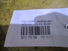 Лямбда-зонд 89467-12160 на Toyota Porte NCP141 1NZ-FE Фото 5
