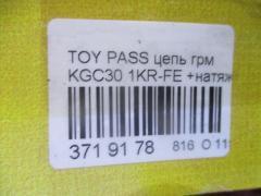 Цепь ГРМ Toyota Passo KGC30 1KR-FE Фото 3