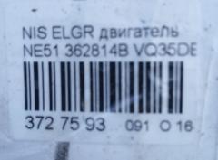 Двигатель на Nissan Elgrand NE51 VQ35DE