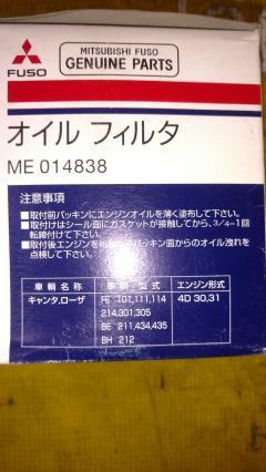 Фильтр масляный на Mitsubishi ME014838