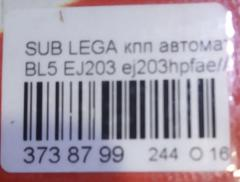 КПП автоматическая на Subaru Legacy BL5 EJ203 31000AH510
