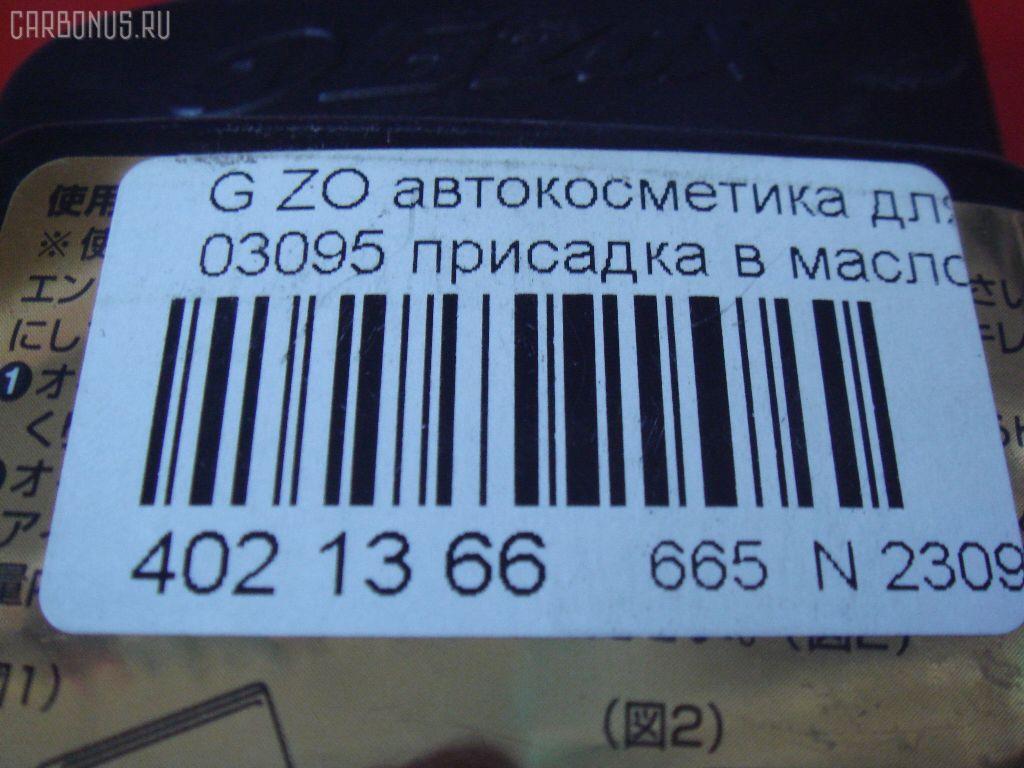 Автокосметика для кузова G ZOX Soft 99 03095 Фото 2