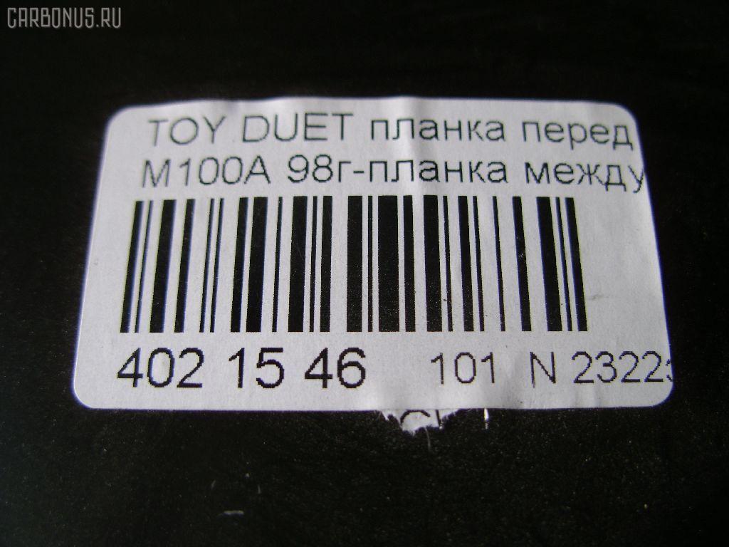 Планка передняя TOYOTA DUET M100A Фото 3