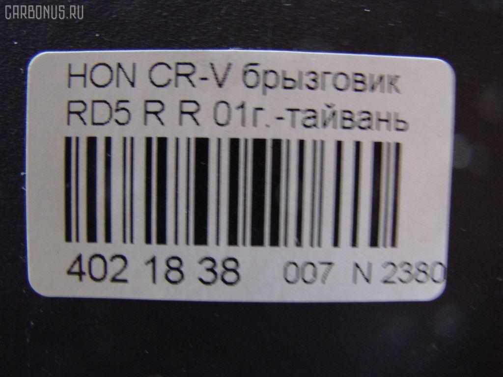 Брызговик HONDA CR-V RD5 Фото 3