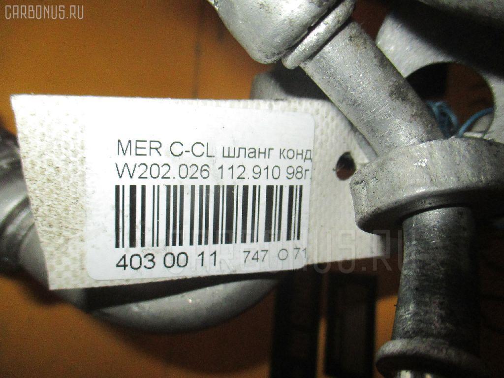 Шланг кондиционера MERCEDES-BENZ C-CLASS W202.026 112.910 Фото 2