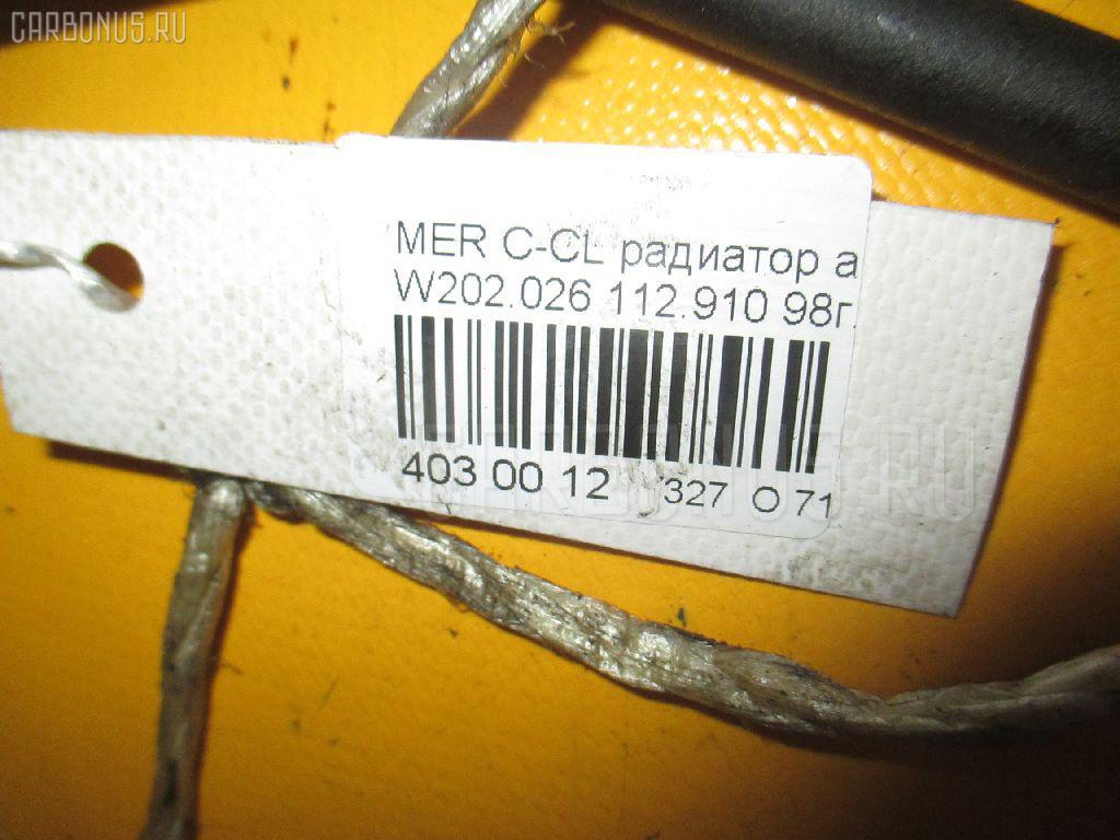 Радиатор АКПП MERCEDES-BENZ C-CLASS W202.026 112.910 Фото 2