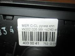 Ручка КПП Mercedes-benz C-class W202.026 Фото 3