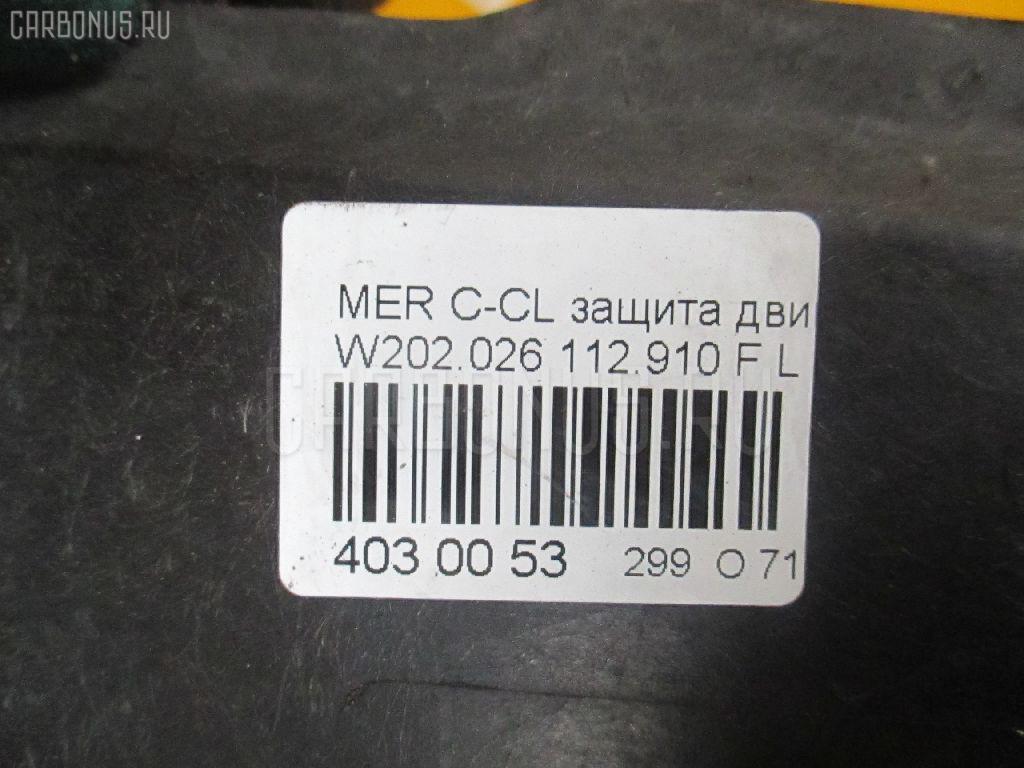 Защита двигателя MERCEDES-BENZ C-CLASS W202.026 112.910 Фото 2