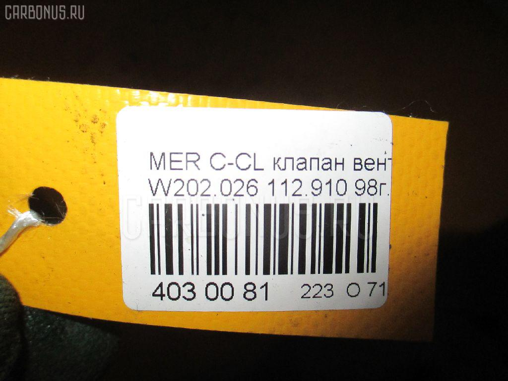 Клапан вентиляции топливного бака MERCEDES-BENZ C-CLASS W202.026 112.910 Фото 3
