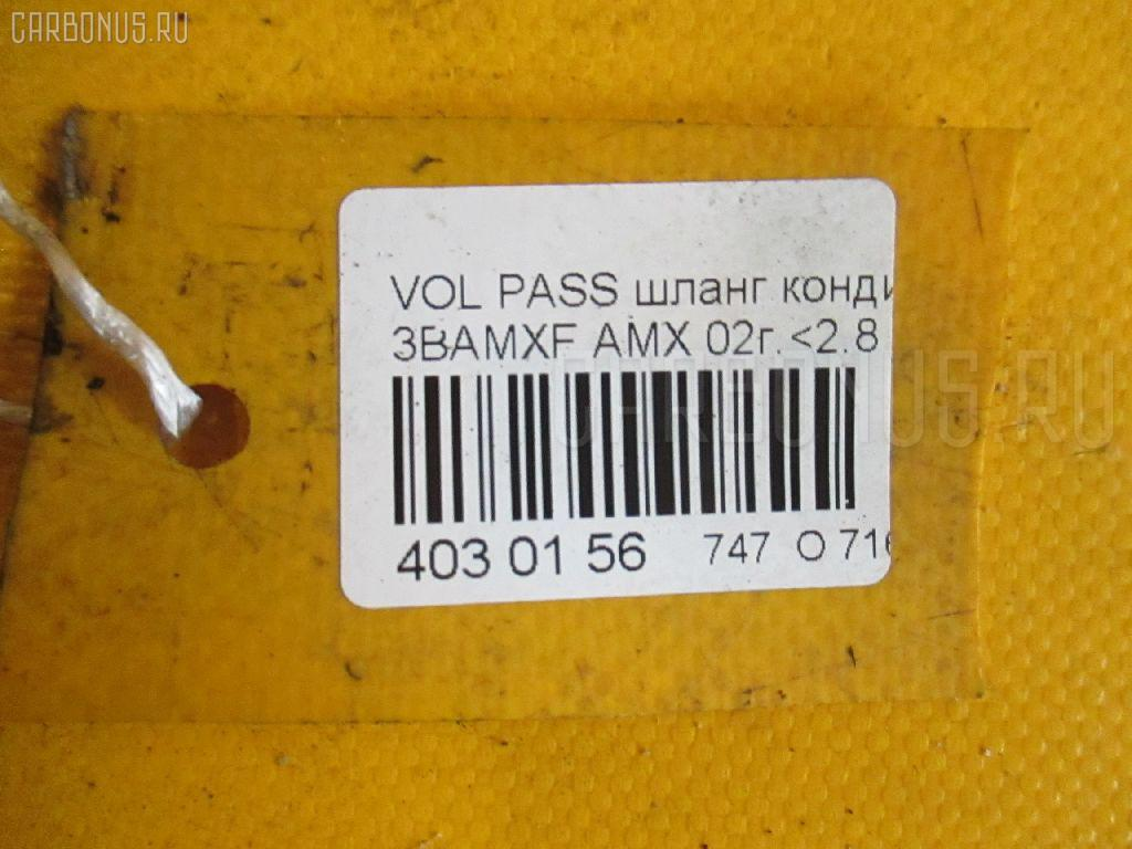 Шланг кондиционера VOLKSWAGEN PASSAT 3BAMXF AMX Фото 2