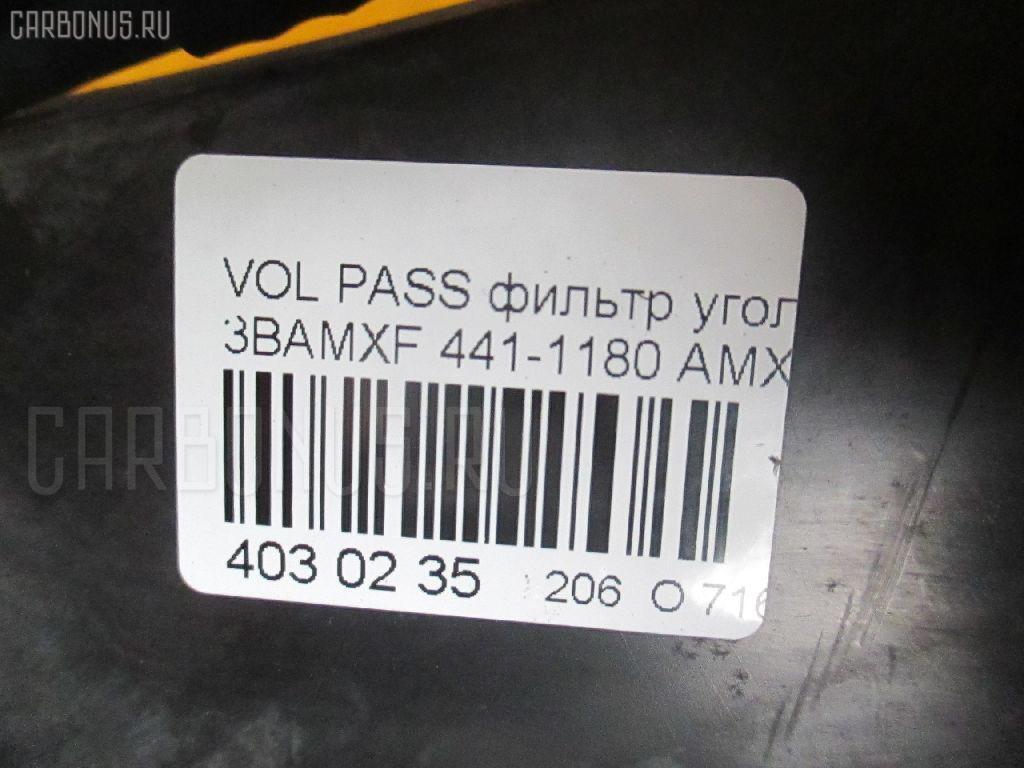 Фильтр угольный VOLKSWAGEN PASSAT 3BAMXF AMX Фото 3