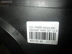 Кожух ДВС VOLKSWAGEN PASSAT 3BAMXF AMX Фото 5