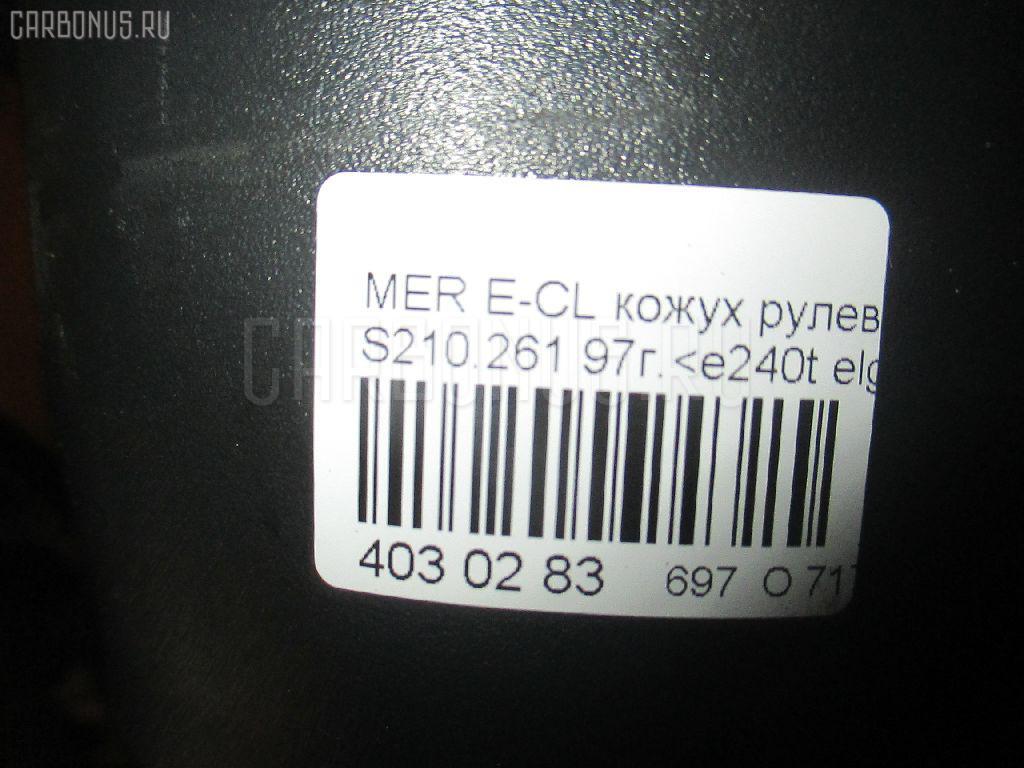 Кожух рулевой колонки MERCEDES-BENZ E-CLASS STATION WAGON S210.261 Фото 3
