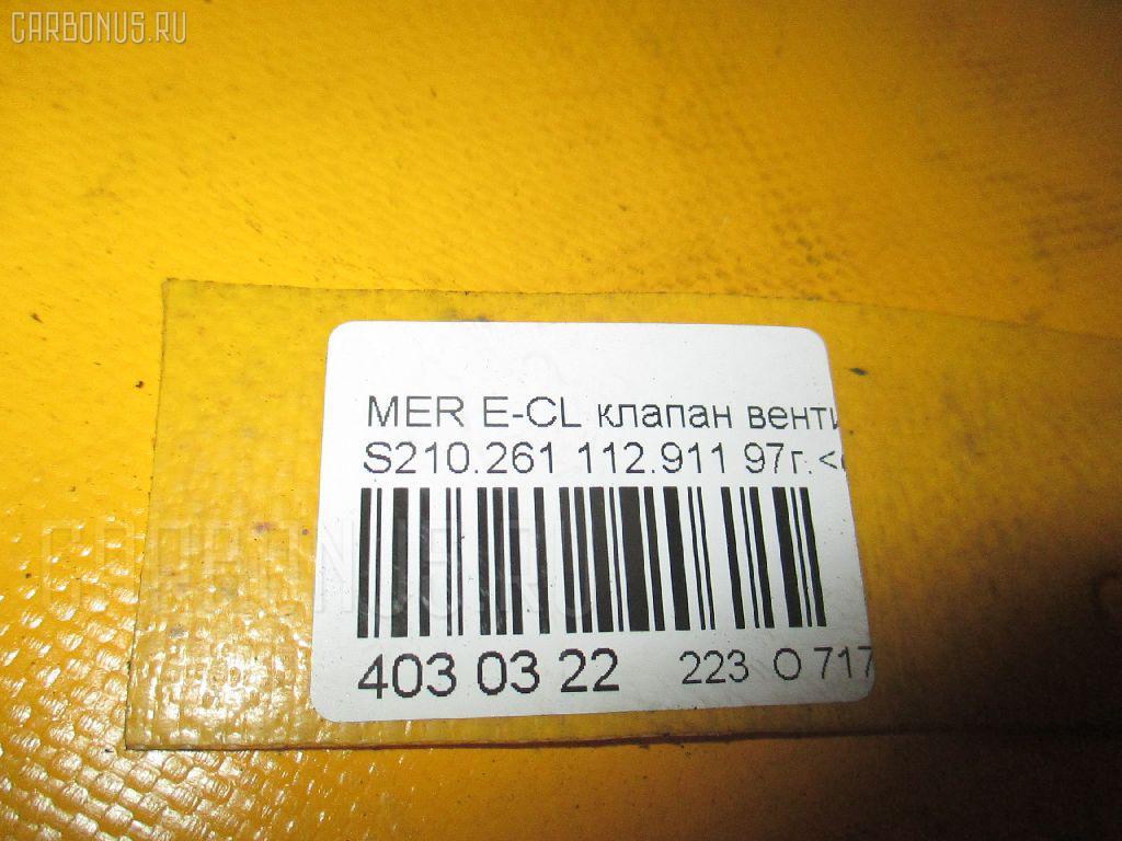 Клапан вентиляции топливного бака MERCEDES-BENZ E-CLASS STATION WAGON S210.261 112.911 Фото 3