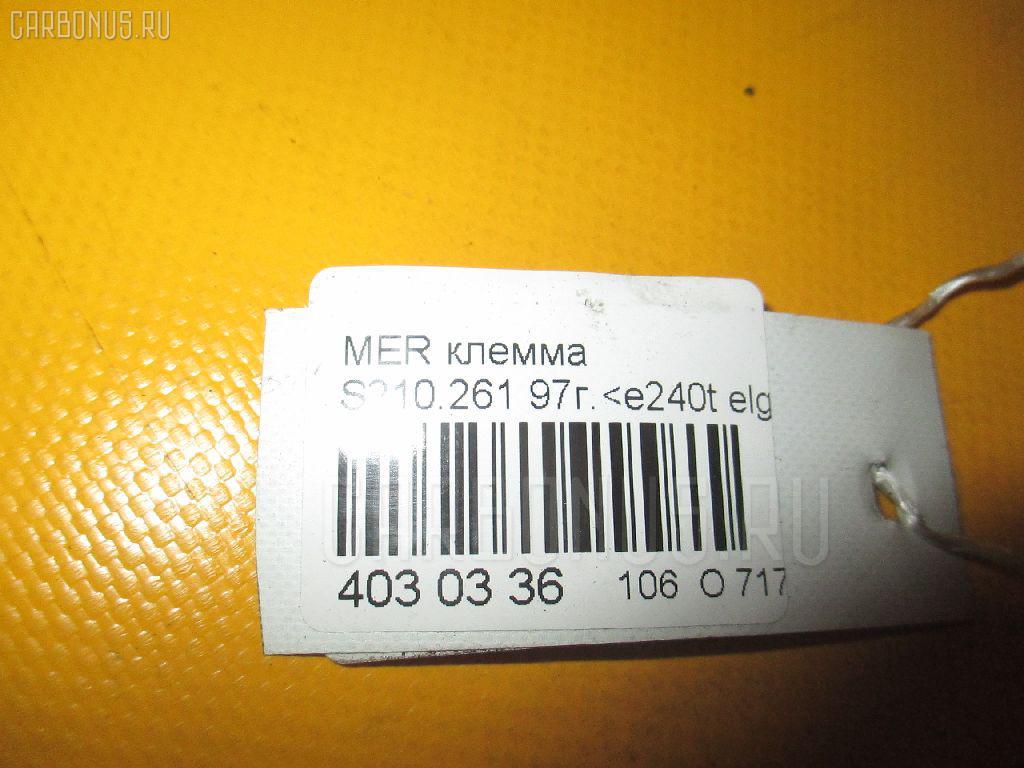 Клемма F MERCEDES-BENZ E-CLASS STATION WAGON S210.261 1997.11 WDB2102612A565717 A2105460241 2WD 5D Фото 3