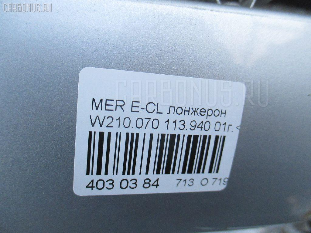 Лонжерон MERCEDES-BENZ E-CLASS W210.070 113.940 Фото 6