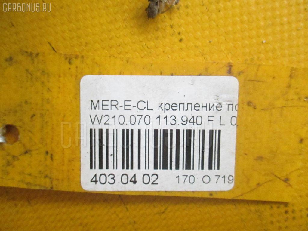 Крепление подушки ДВС MERCEDES-BENZ E-CLASS W210.070 113.940 Фото 3